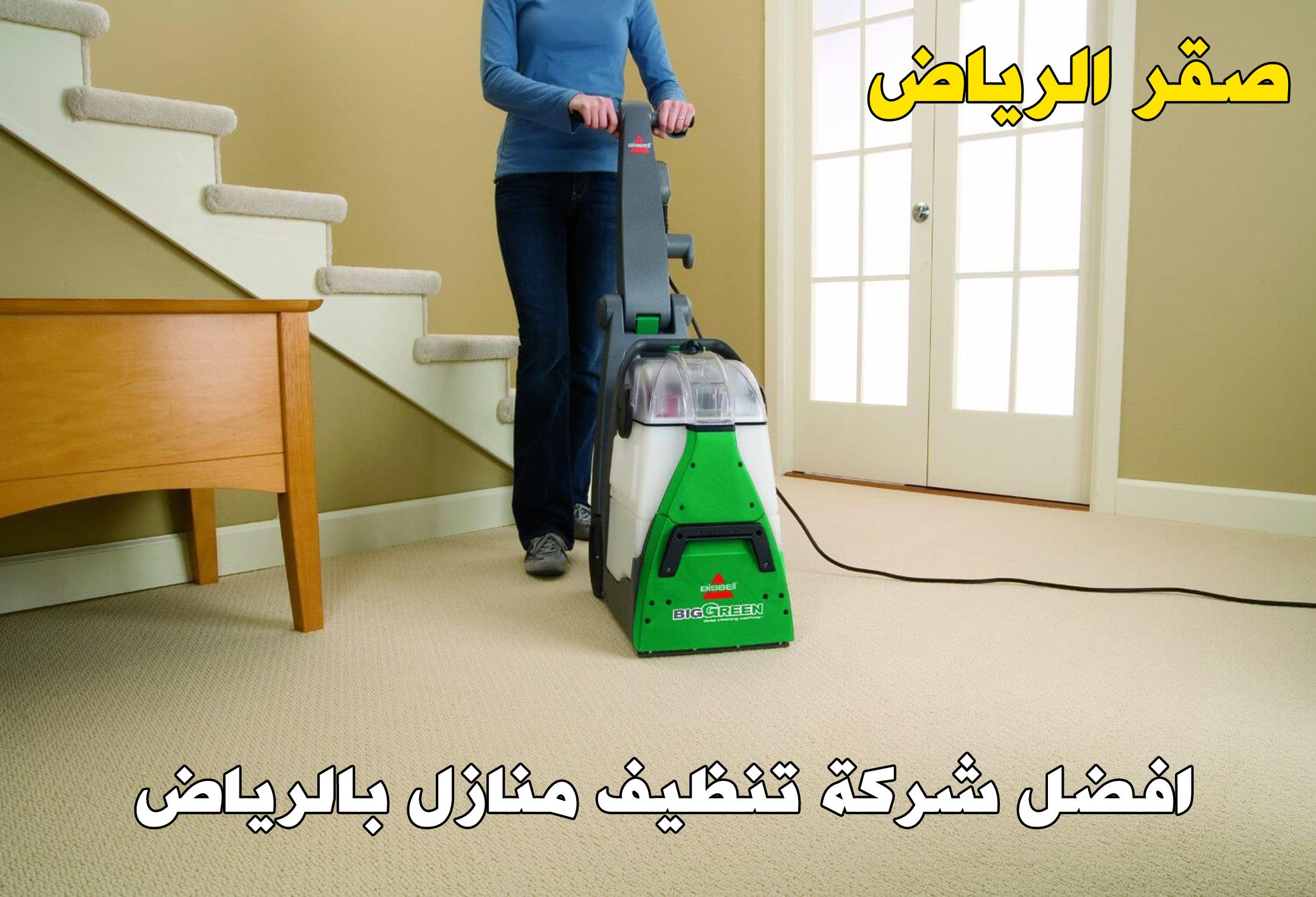 بالصور شركة تنظيف منازل بالرياض , افضل شركات لتنظيف المنازل بالرياض 4028 8