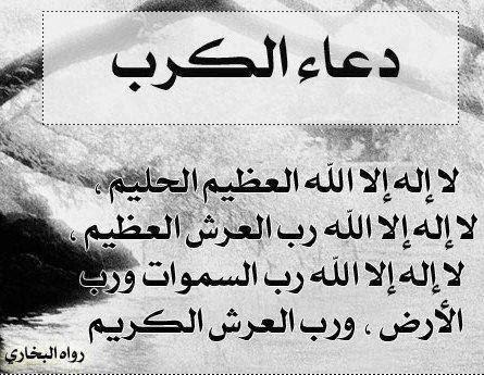 صوره دعاء فك الكرب , دعاء المسلم لفك الكرب والهم