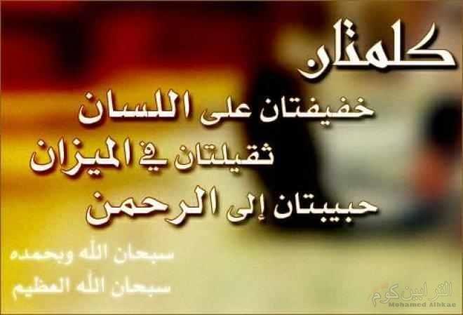 صورة حالات واتس اب اسلاميه , اجمل حالات الواتس الاسلامية 4065 8
