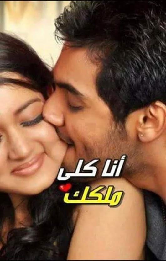 صور صور بوس جامده , القبله اكثر الطرق تعبير عن الحب