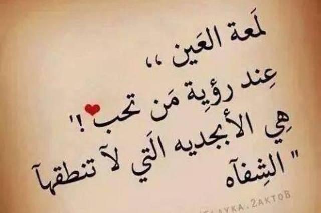 صوره كلمات عن الحب , ارقى الكلمات المعبرة عن الحب