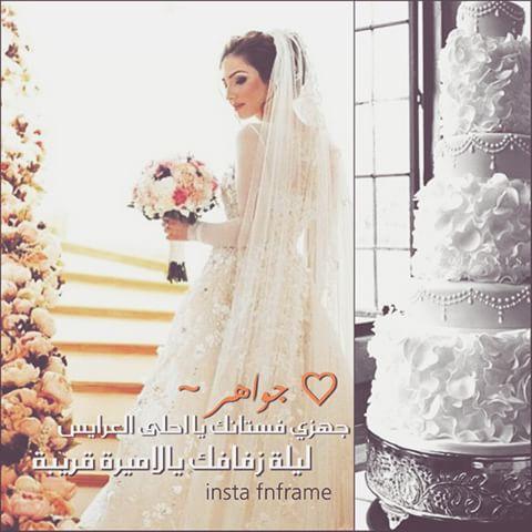 بالصور كلمات للعروس من صديقتها , عبارات مباركة للعروص من صديقتها 4210 11