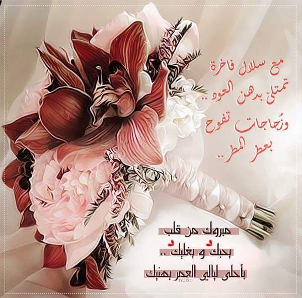 بالصور كلمات للعروس من صديقتها , عبارات مباركة للعروص من صديقتها 4210 12