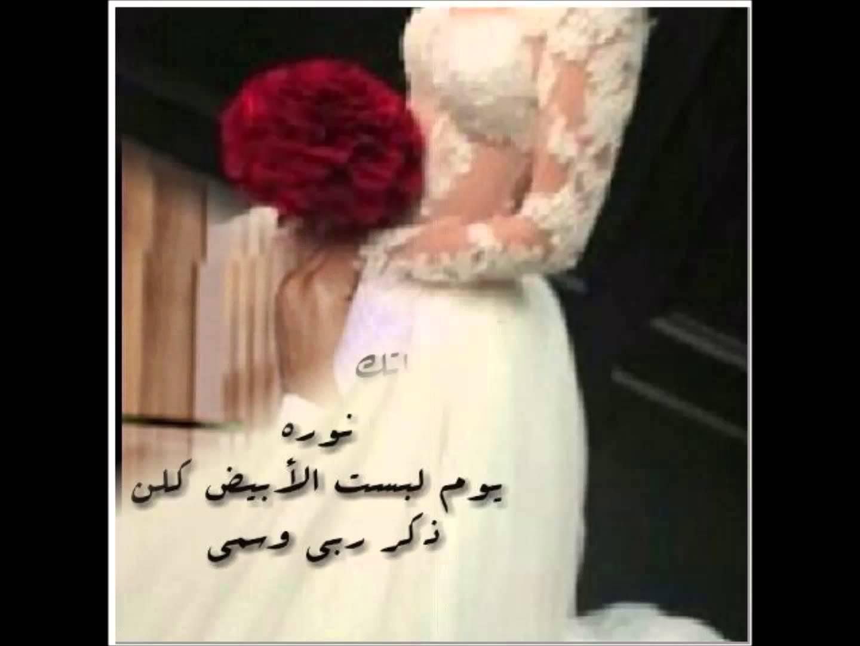 بالصور كلمات للعروس من صديقتها , عبارات مباركة للعروص من صديقتها 4210 2