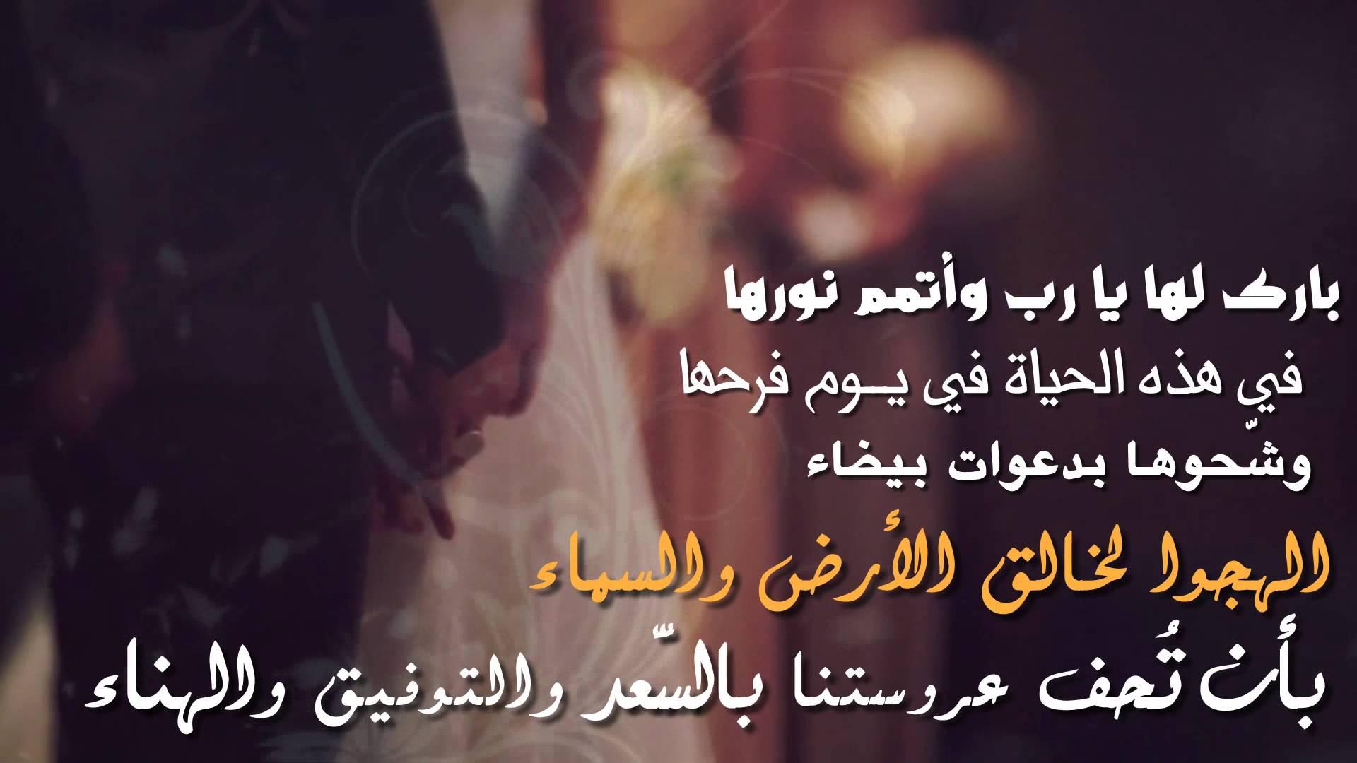 بالصور كلمات للعروس من صديقتها , عبارات مباركة للعروص من صديقتها 4210 4