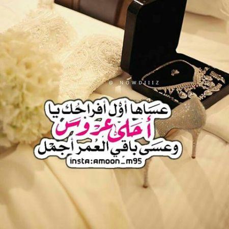 بالصور كلمات للعروس من صديقتها , عبارات مباركة للعروص من صديقتها 4210 6