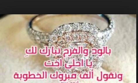 بالصور كلمات للعروس من صديقتها , عبارات مباركة للعروص من صديقتها 4210 8