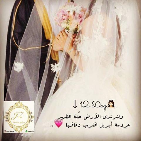 بالصور كلمات للعروس من صديقتها , عبارات مباركة للعروص من صديقتها 4210 9