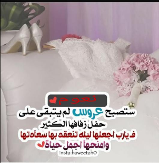بالصور كلمات للعروس من صديقتها , عبارات مباركة للعروص من صديقتها 4210