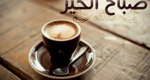 صورة صباح الخير قهوة , احلى صباح مع فنجان القهوة