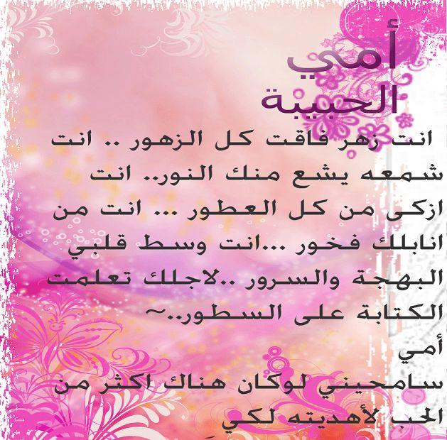 صورة اجمل قصيدة عن الام مكتوبة , الام نبع الحنان