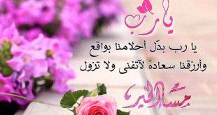 صوره مساء الخير للجميع , صور اجمل الكلمات المسائيه