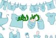 بالصور اسماء اولاد من القران , القران وما يحمله من اسماء جميلة 4354 2 110x75