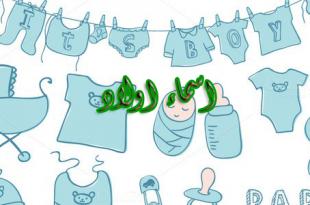 صورة اسماء اولاد من القران , القران وما يحمله من اسماء جميلة