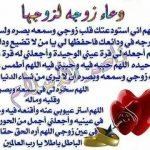 دعاء الزوجة لزوجها , ادعيه لصلاح العلاقه من الزوجه لزوجها