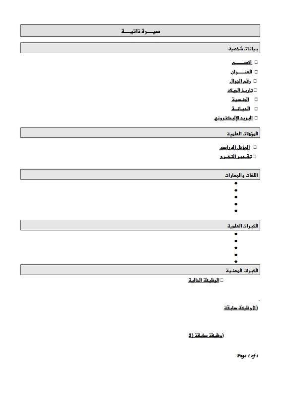 تحميل نموذج سيرة ذاتية word عربي