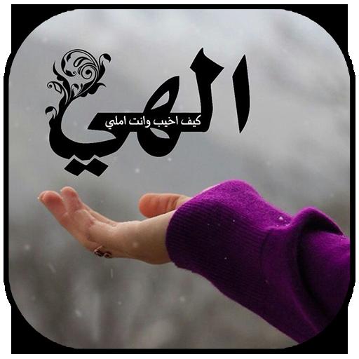 صورة تحميل صور دينيه , صور اسلاميه للتحميل 4443