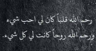 كلمات حزينة عن الموت , عبارات تعبر عن الحزن