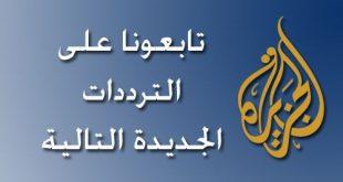 بالصور تردد قناة الجزيرة , احدث ترددات شبكة قنوات الجزيرة 4515 2 310x165