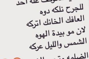 صور شعر شعبي عراقي عتاب , شعر عراقي شعبي عن عتاب الحبيب