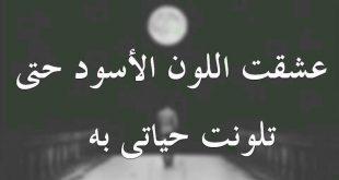 صوره ابيات شعر حزينه , سطور من الاحزان
