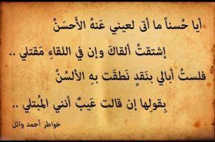 صورة بيت شعر عن الشوق , اشعار عن الاشتياق