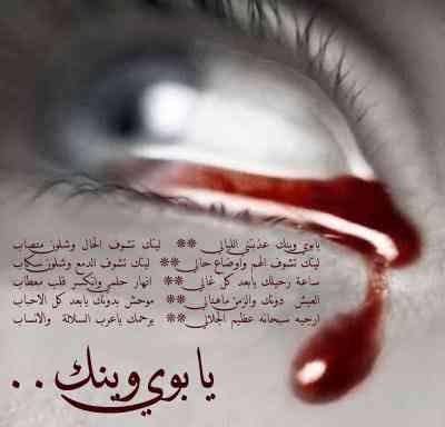 صورة صور حزينه عن الاب , صور عن فقدان الاب 4692 13