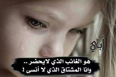 صورة صور حزينه عن الاب , صور عن فقدان الاب 4692 17