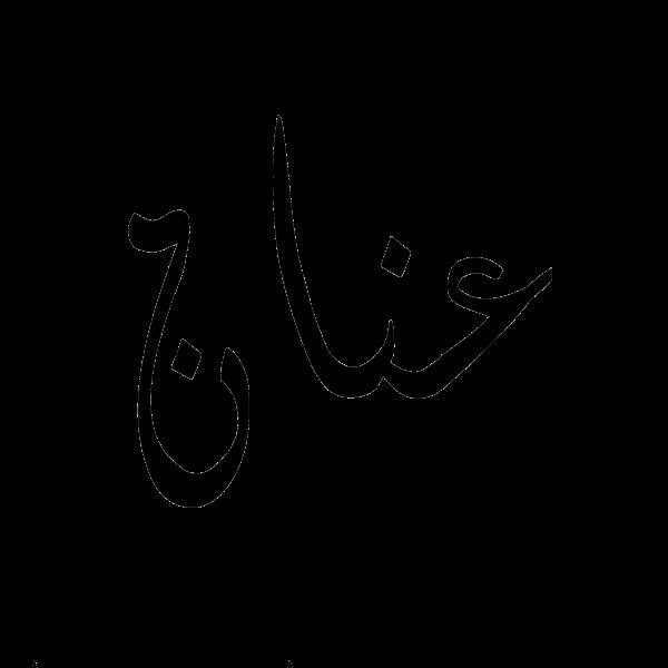صورة اسماء اولاد حلوه , اجمل الاسماء الاولاد لعام2019