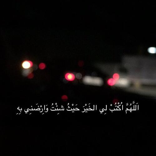 صورة دعاء الليل , اجمل ادعيه الثلث الاخير من الليل 4758 1