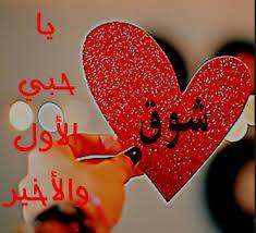 صورة كلمات اشتياق للحبيب , اجمل العبارات الحب والشوق 4811 3