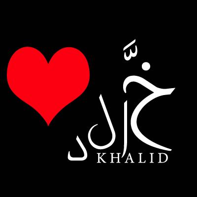 صورة صور اسم خالد , اجمل الاسماء وابسطها هو خالد 4938 3