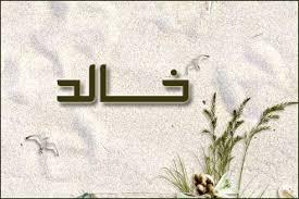 صورة صور اسم خالد , اجمل الاسماء وابسطها هو خالد 4938 6