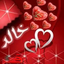 صورة صور اسم خالد , اجمل الاسماء وابسطها هو خالد 4938