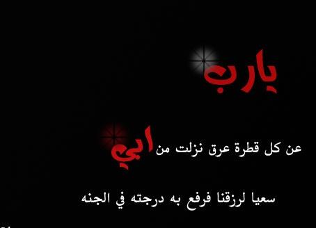 صورة كلمات عن الاب الحنون , افضل العبارات عن طيبه الاب 4947 1
