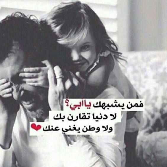 صورة كلمات عن الاب الحنون , افضل العبارات عن طيبه الاب 4947 3