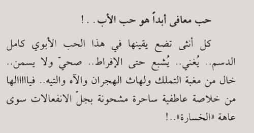 صورة كلمات عن الاب الحنون , افضل العبارات عن طيبه الاب 4947 6