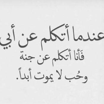 صورة كلمات عن الاب الحنون , افضل العبارات عن طيبه الاب 4947 8