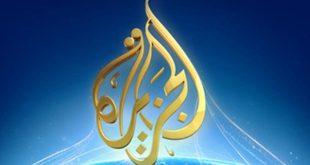 بالصور تردد قناة الجزيرة الجديد على النايل سات اليوم , الترددات الخاصه بقناه الجزيره 4962 3 310x165