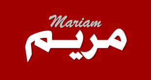 معنى مريم , معانى بعض الاسماء مثل اسم مريم