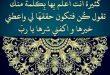 بالصور ادعية دينية جميلة , اجمل الادعيه الاسلاميه المنتشره 5047 12 110x75