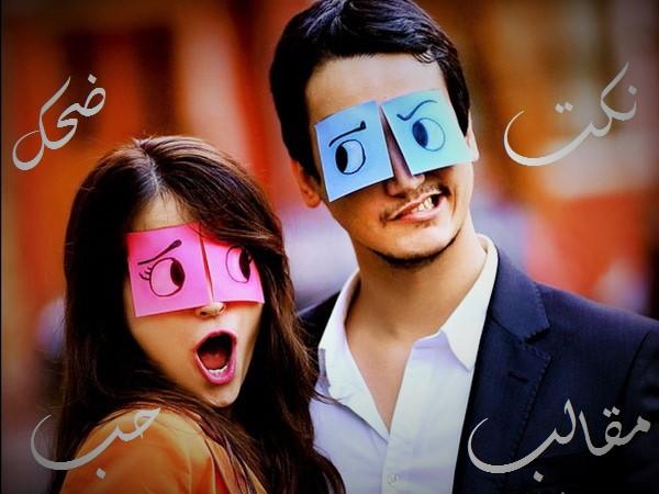 صورة صور حب مضحكه , اجمل الصور التى تعبر عن الحب مضحكة 5052 6