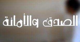 بالصور قصة قصيرة عن الصدق , اجمل الصفات الاسلاميه هى الصدق 5118 3 310x165