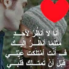 بالصور صور كلام في الحب , كلمات وصور تعبر عن الحب الحقيقى 5125 4