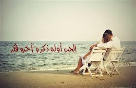 بالصور صور كلام في الحب , كلمات وصور تعبر عن الحب الحقيقى 5125