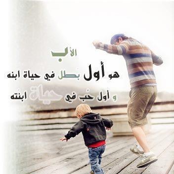 صورة اجمل الصور عن الاب , صور تعبر عن اهميه الاب ومكانته 5159 25