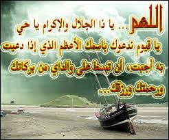 صورة احسن دعاء , افضل الادعيه الاسلاميه المريحه للنفس