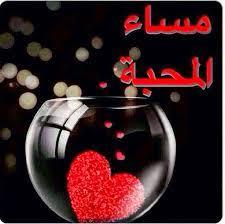 بالصور مساء المحبة , اجمل العبارات الخاصه بالمساء الهادئ 5216 11