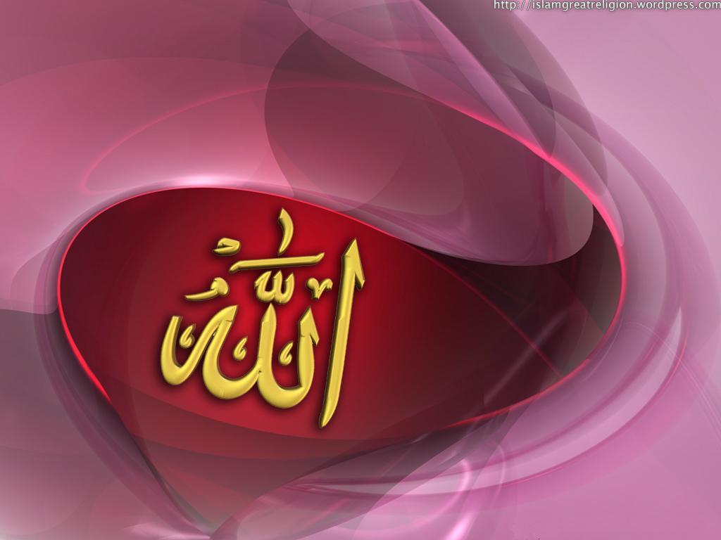بالصور صور اسم الله , اسم الله لفظ الجلالة 5538