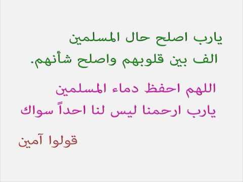 صورة دعاء للمسلمين , ادع للمسلمين بهذه الادعية